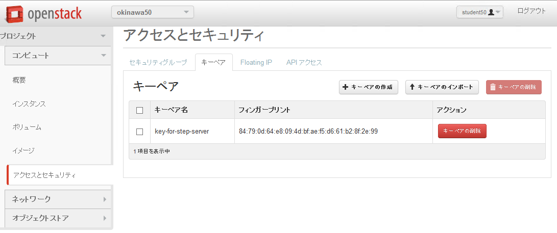 https://raw.githubusercontent.com/irixjp/irixjp.github.io/master/20141212_okinawa/_assets/05_keypair_04.png