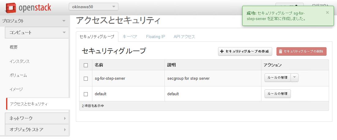 https://raw.githubusercontent.com/irixjp/irixjp.github.io/master/20141212_okinawa/_assets/06_secgroup_03.png