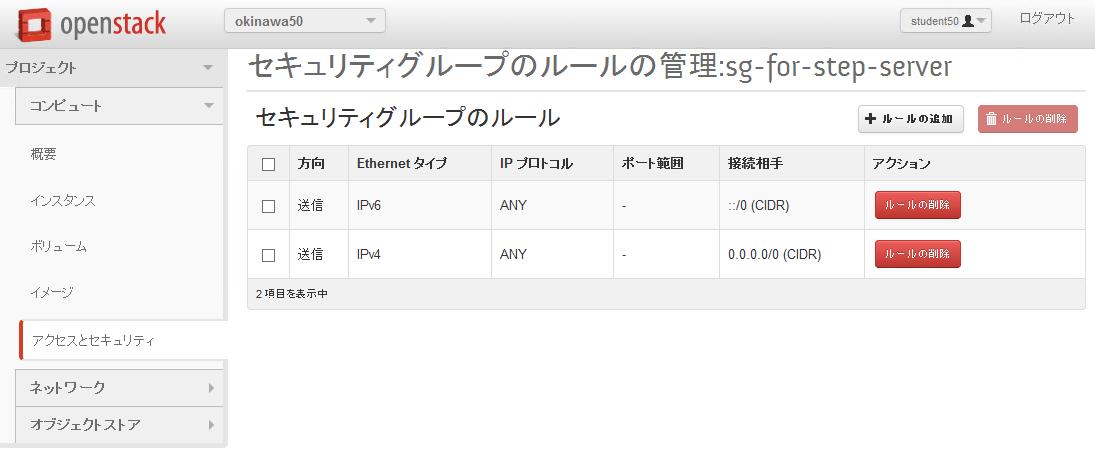 https://raw.githubusercontent.com/irixjp/irixjp.github.io/master/20141212_okinawa/_assets/06_secgroup_04.png