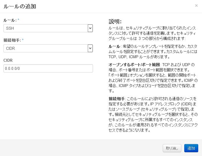 https://raw.githubusercontent.com/irixjp/irixjp.github.io/master/20141212_okinawa/_assets/06_secgroup_05.png