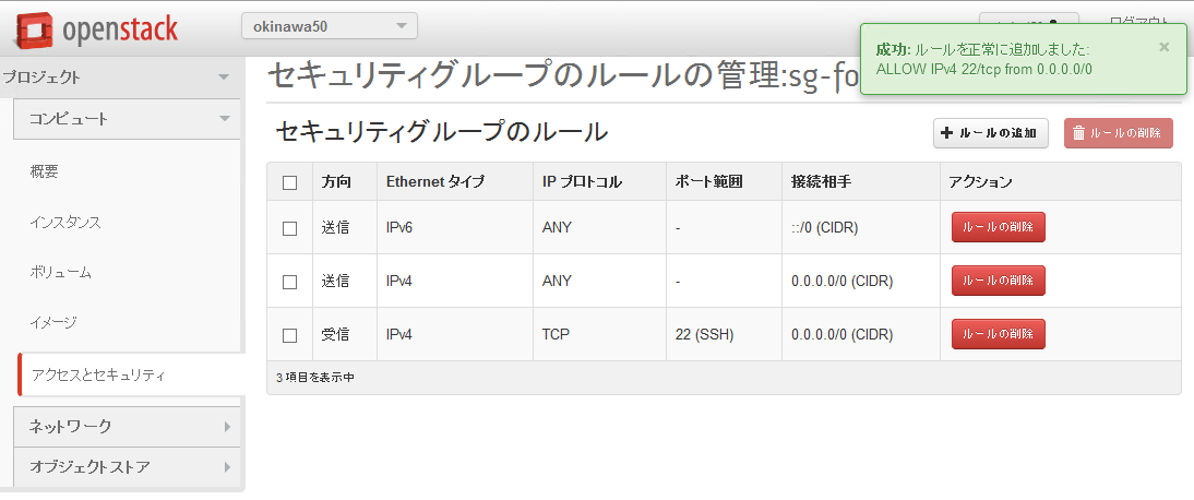 https://raw.githubusercontent.com/irixjp/irixjp.github.io/master/20141212_okinawa/_assets/06_secgroup_06.png