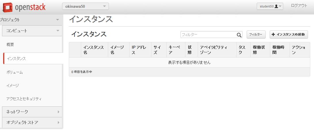 https://raw.githubusercontent.com/irixjp/irixjp.github.io/master/20141212_okinawa/_assets/07_instance_01.png