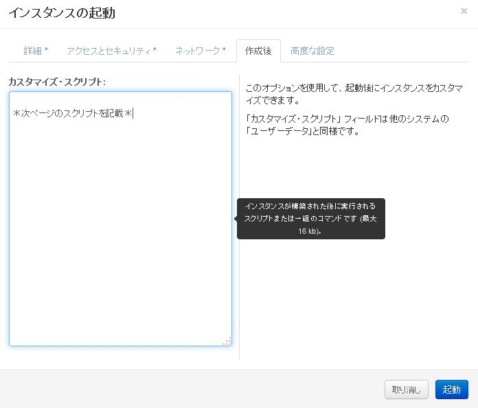 https://raw.githubusercontent.com/irixjp/irixjp.github.io/master/20141212_okinawa/_assets/07_instance_05.png