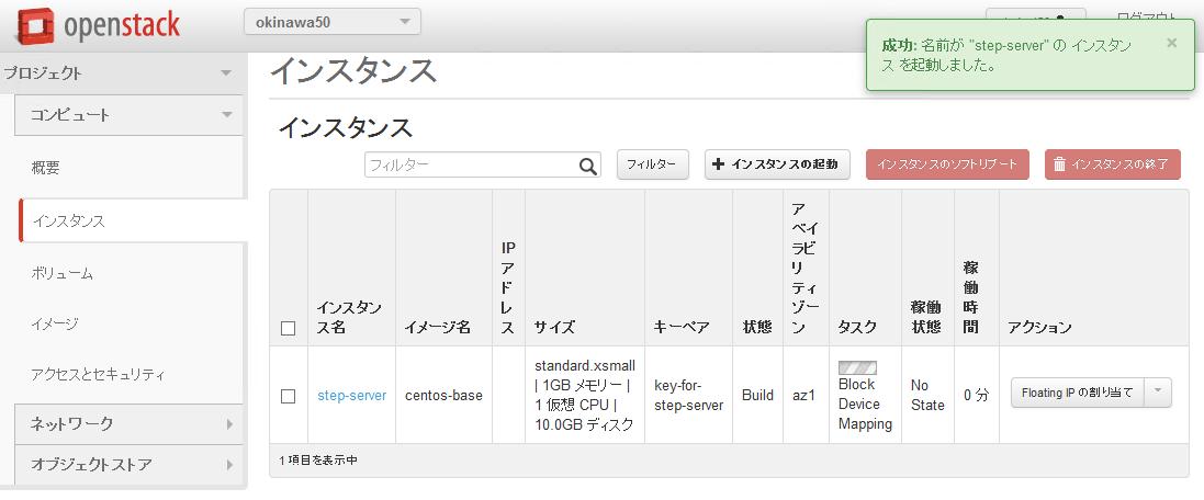 https://raw.githubusercontent.com/irixjp/irixjp.github.io/master/20141212_okinawa/_assets/07_instance_06.png