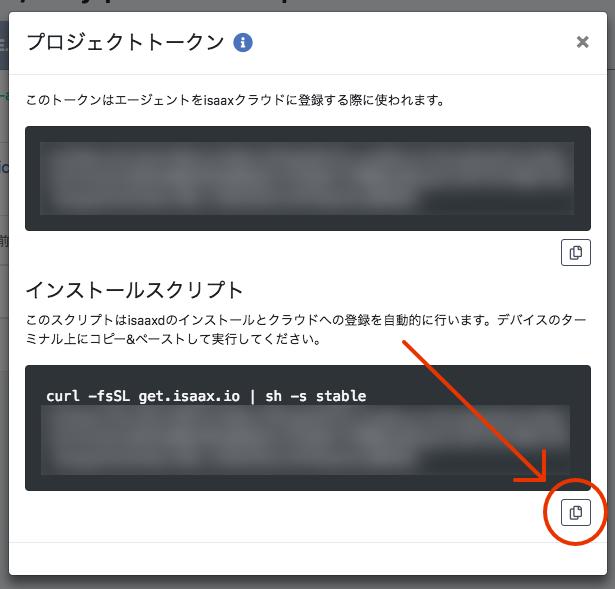 install-script