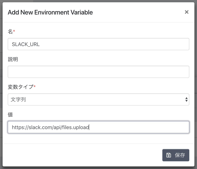 環境変数の追加画面