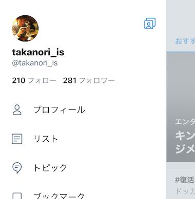 TwitterSlideMenu