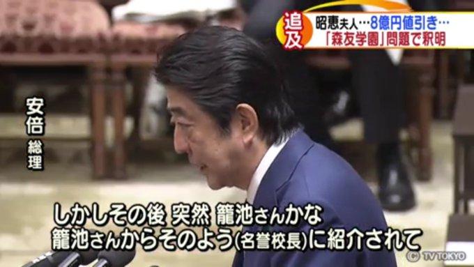 明恵夫人から「熱意が素晴らしい」と聞いていた学園理事長の名前を失念しかける安倍首相