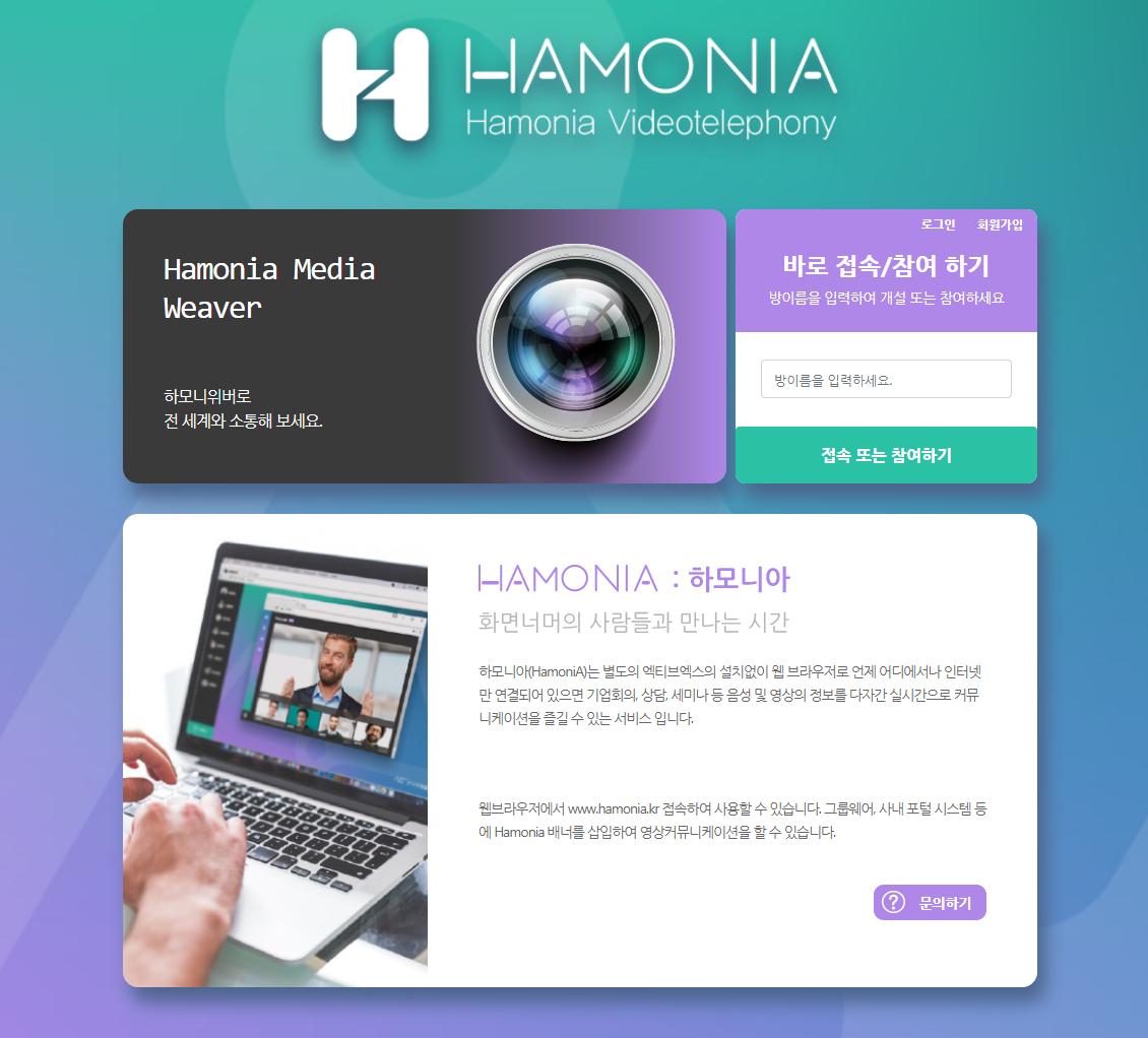 hamonia