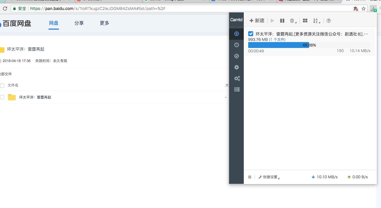 Camtd – Chrome 多线程下载管理器插件,可满速下载百度网盘文件