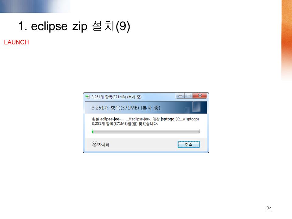 Eclipse Ide Jee