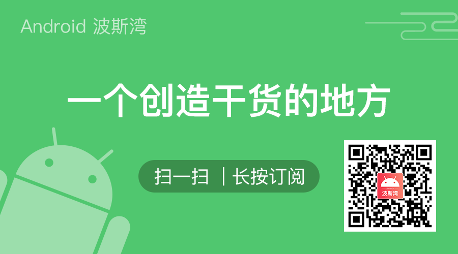 Android 波斯湾
