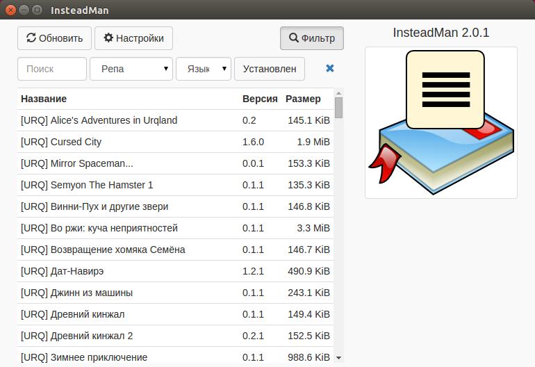 InsteadMan GUI GNU/Linux