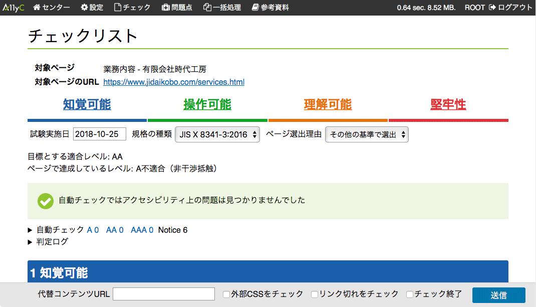 画像を拡大表示。xでキャンセル。日本語版のチェック結果ページ