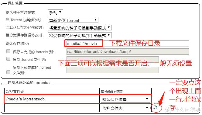 qB保存目录和监控目录设置