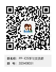 PP-iOS学习交流群群二维码