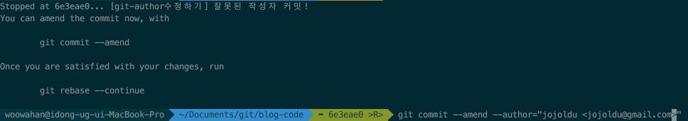 rebase 사용자 수정