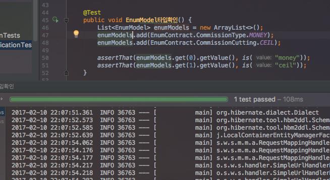 EnumModel 테스트코드