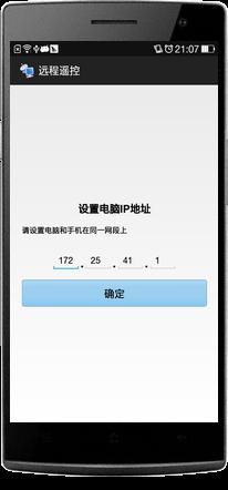RemoteControll