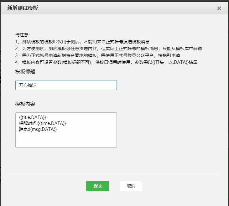开源微信模板消息推送