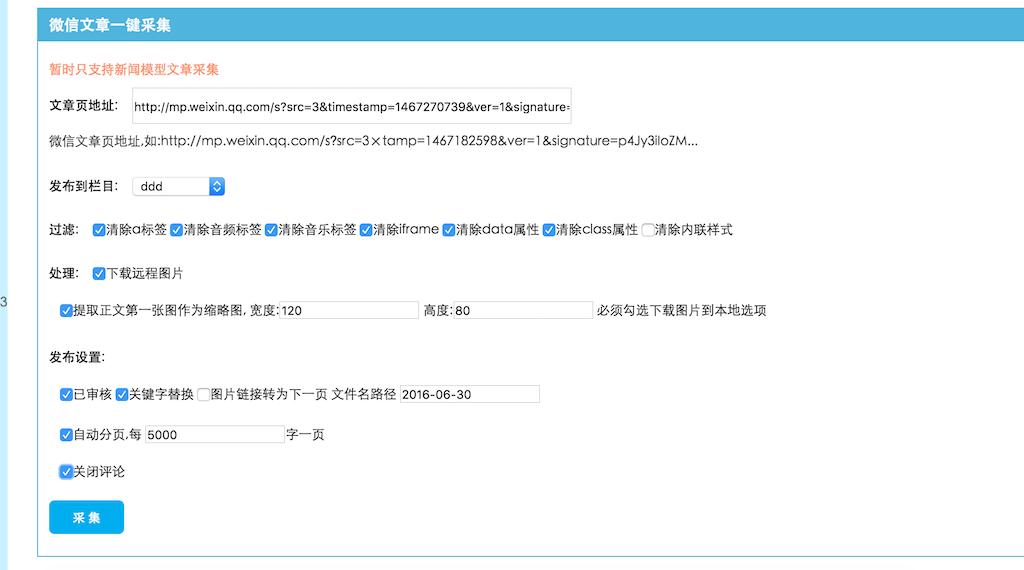 [分享]微信文章一键采集插件for帝国cms7.2