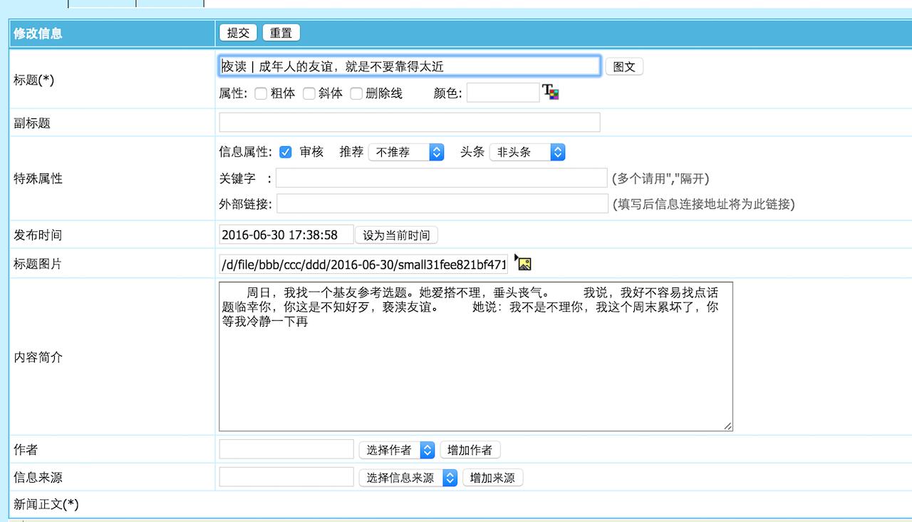 [分享]微信文章一键采集插件for帝国cms7.2插图(1)