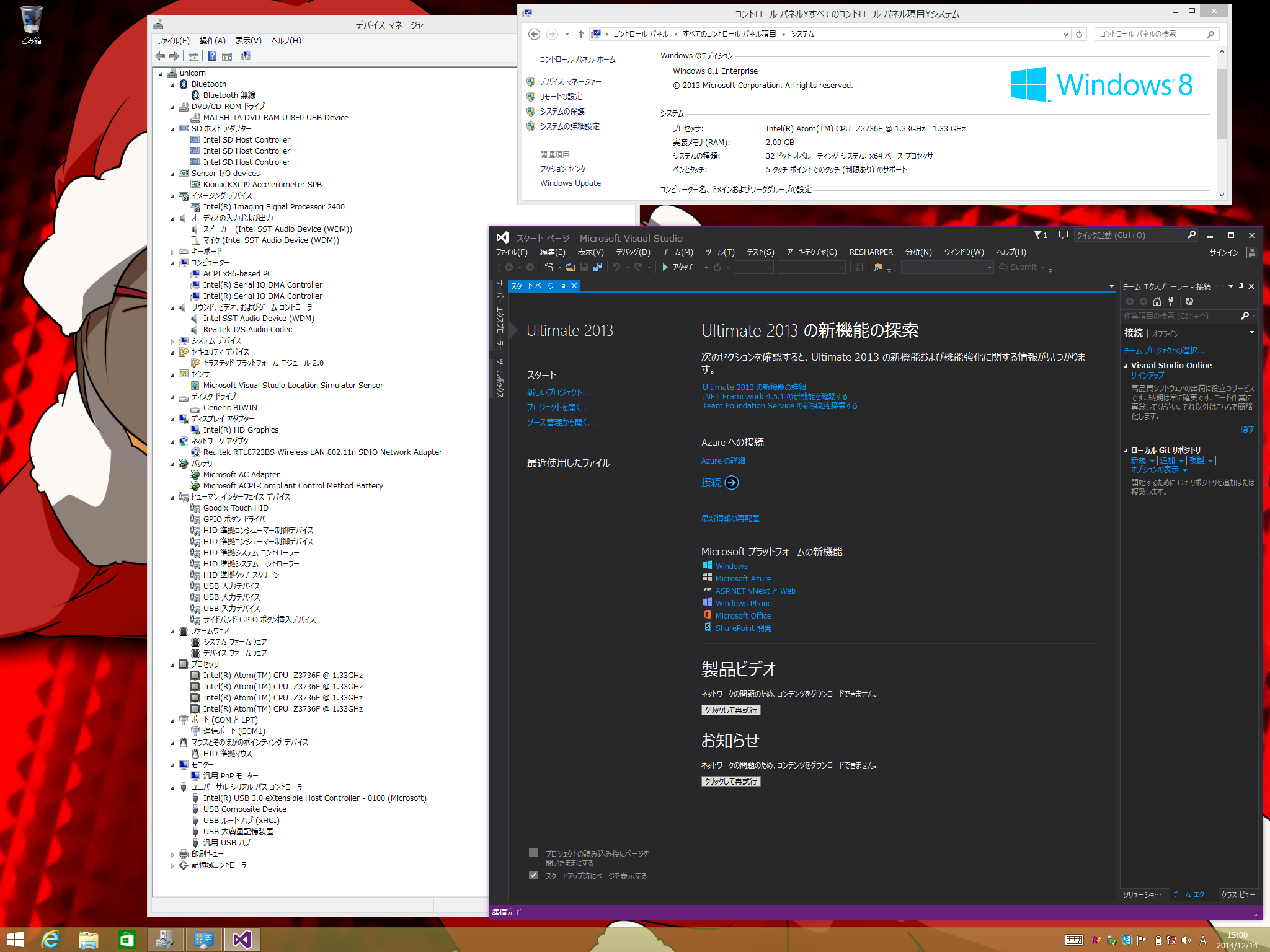 Extract driver, and apply plain windows 8.1 japanese system (Teclast X89win)