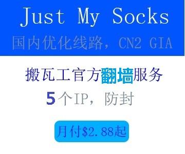 搬瓦工翻墙 Just My Socks