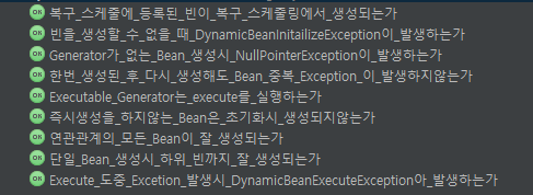 DynamicGenerator 테스트