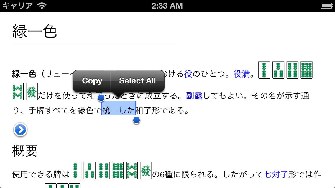 iOS ScreenShot 9