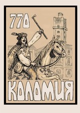 Шануймо минуле заради майбутнього: 770-річна Коломия у ювілейних листівках
