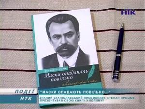 Відомий на Прикарпатті письменник Степан Процюк зустрівся з коломиянами