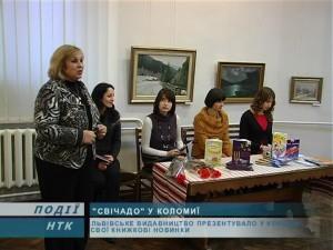 У музеї Гуцульщини і Покуття презентували дві книги
