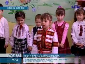 Нижньовербізький дитячий садок Веселка поповнився ще однією групою