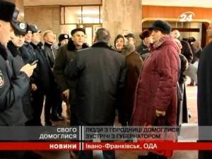Мешканці Городниці взяли штурмом Івано-Франківську ОДА