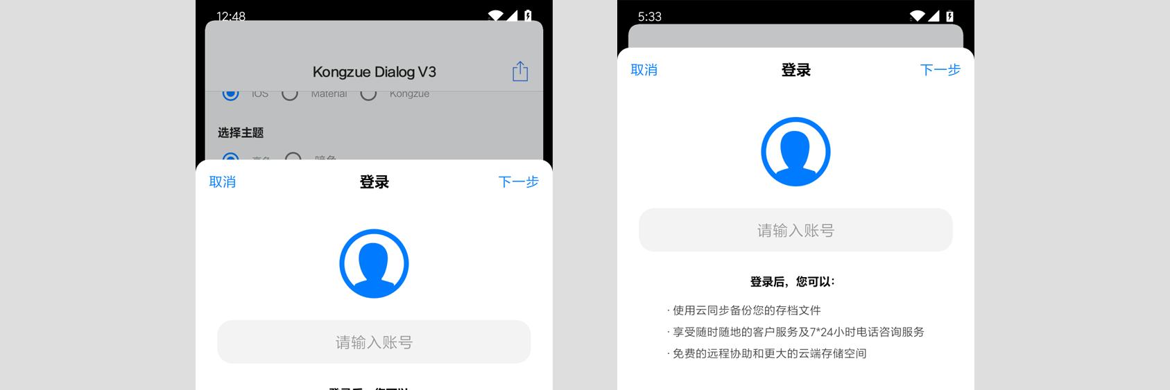Kongzue Dialog V3 自定义对话框