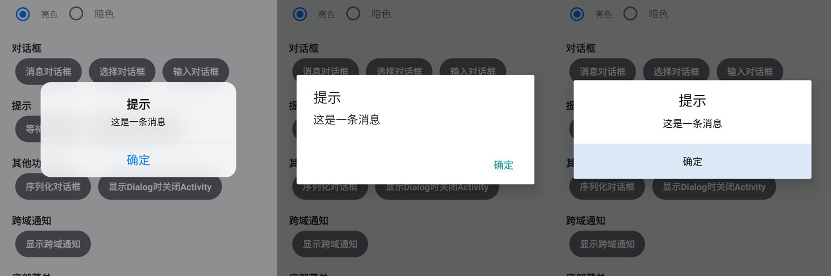 Kongzue Dialog V3 消息对话框