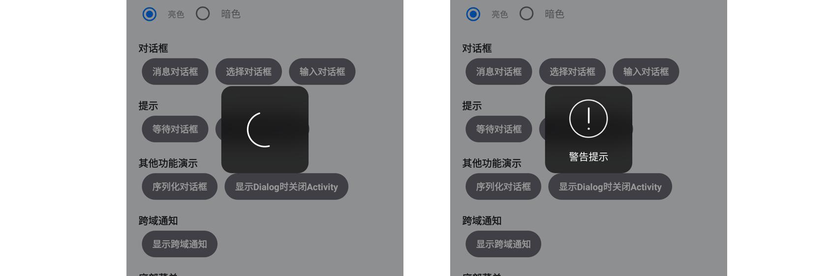 Kongzue Dialog V3 等待和提示对话框