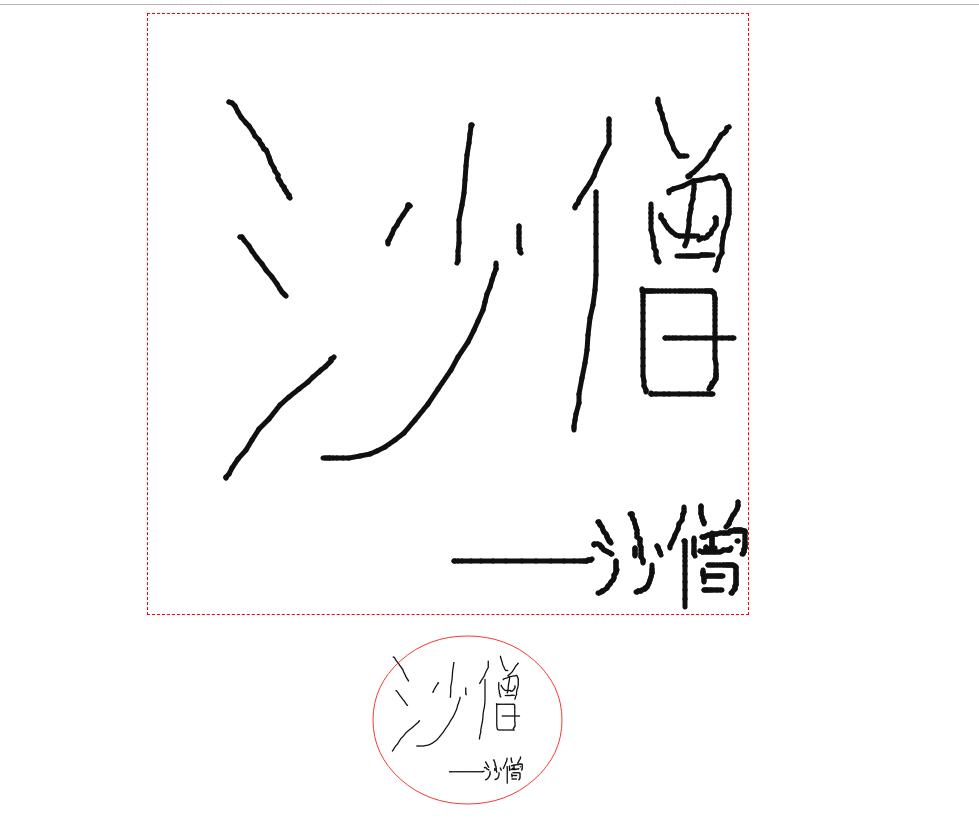 签名模式的图片展示