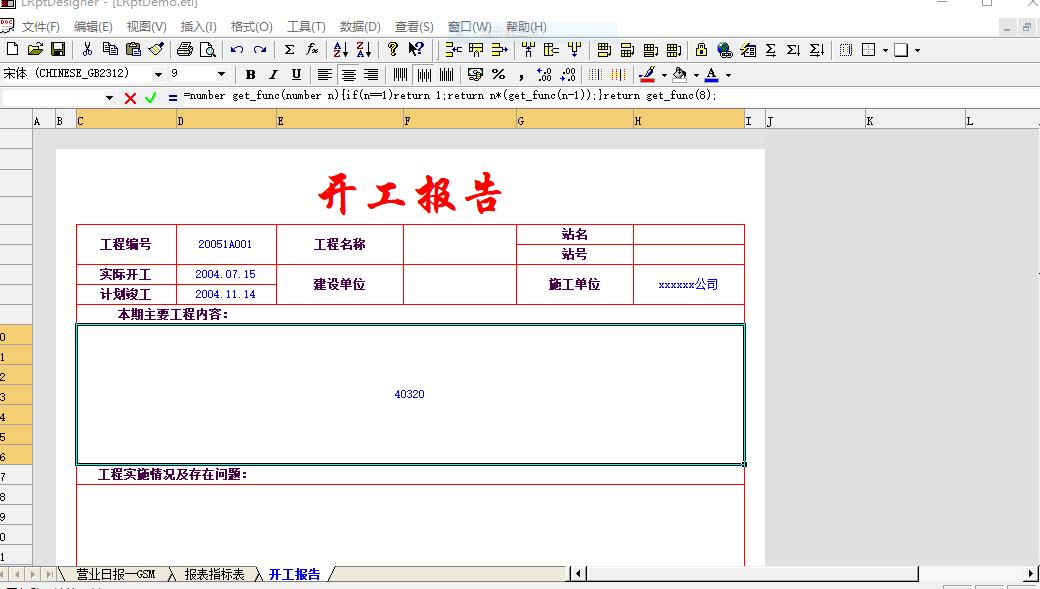 表格样式3
