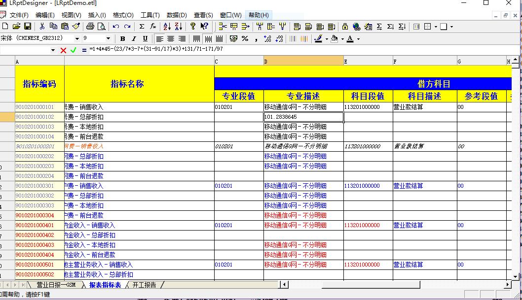表格样式2