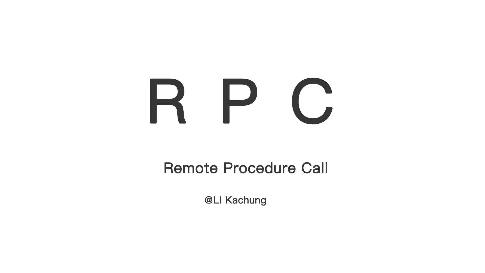 RPC入门