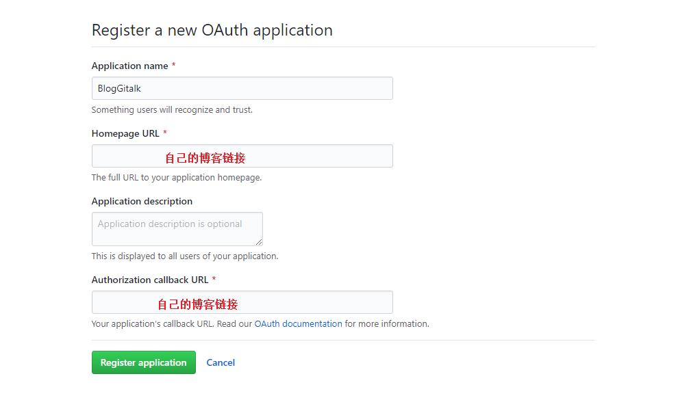 创建gitalk鉴权app