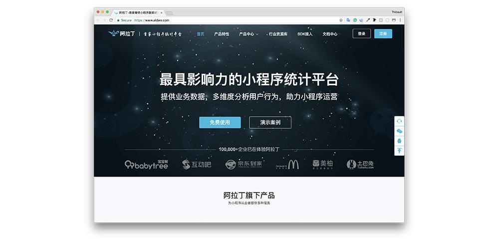 WeChat Mini Programs Analytics