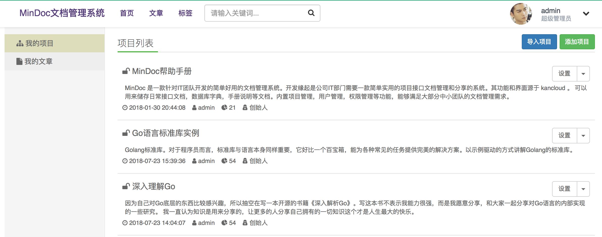 Mindoc:一款针对IT团队开发的简单好用的文档管理系统