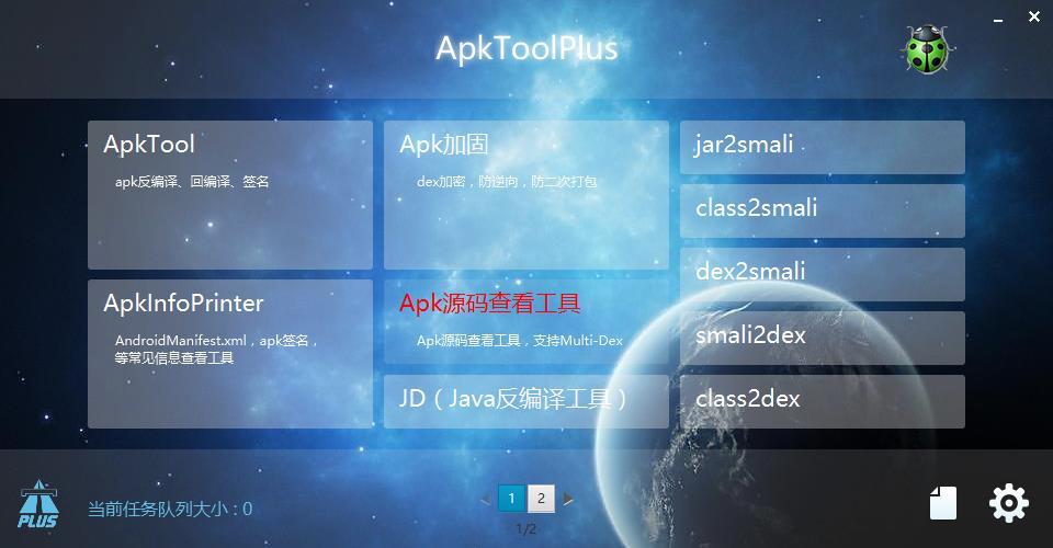 apktool
