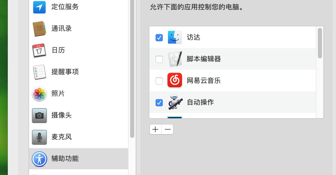 图 enable automator