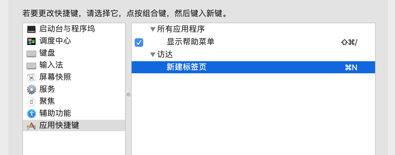 图 override finder keyboard shortcut