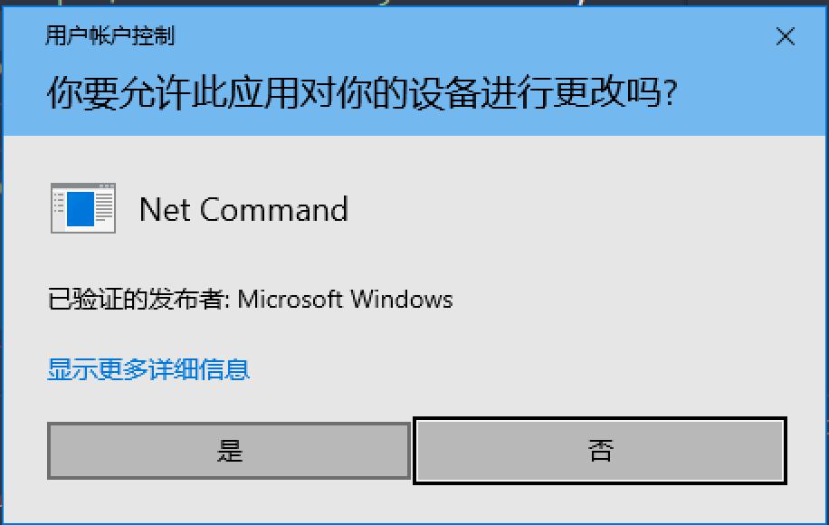 截图 - Windows UAC 权限确认弹框 net