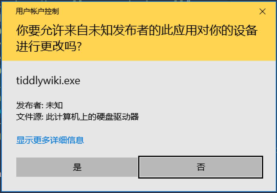 截图 - Windows UAC 权限确认弹框 tiddlywiki